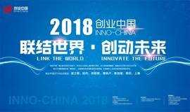 创业中国2018第六届创业大赛总决赛