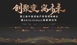 创聚变·寓未来——第三届中国房地产租赁领袖峰会暨2018iHoBand寓新榜发布会