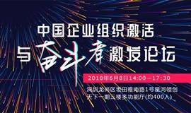 中国企业组织激活与奋斗者激发论坛