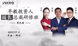 第九期早教投资人园长总裁研修班(郑州站)