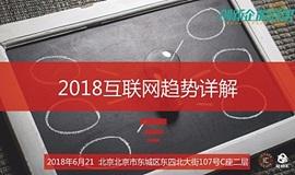 创业者训练营:2018互联网营销趋势详解