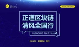正道区块链,清风全国行-首站:杭州