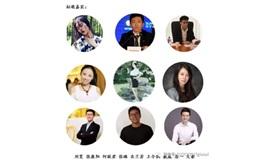 国锦华绣首届福布斯亚洲青年领袖峰会 2018年11月中国北京华商会议中心