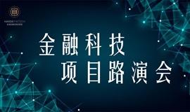 瀚德FinTech—金融科技项目投资路演会第十一期