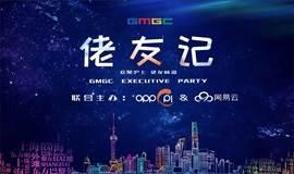 "2018GMGC上海""佬友记""酒会"