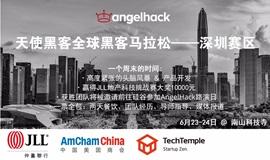 AngelHack天使黑客全球黑客马拉松2018深圳站