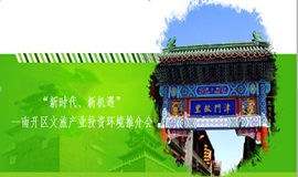 """""""新时代、新机遇""""--天津市南开区文旅产业投资环境推介会"""
