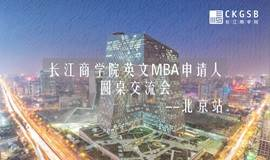长江英文MBA申请人圆桌交流会——北京场