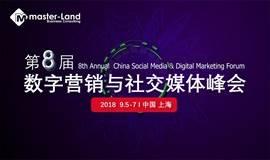 第八届数字营销和社交媒体峰会