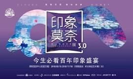 【早鸟票】《印象莫奈:时光映迹艺术展3.0》北京站