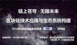 """""""链上苍穹 • 无限未来"""" 区块链技术应用与生态系统构建 全球巡演 第二期(深圳站)"""