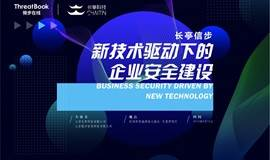 新技术驱动下的企业安全建设 |深圳沙龙