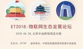 ET2018物联网生态发展论坛:物联网产品开发思路探讨、发展机遇与挑战