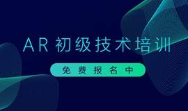 2018年VR/AR技能人才培训项目委托计划——AR初级技术免费培训!