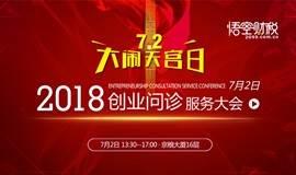 2018创业问诊服务大会