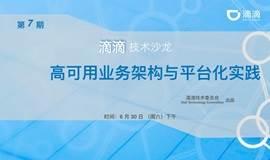 滴滴技术沙龙第7期:高可用业务架构设计与平台化实践