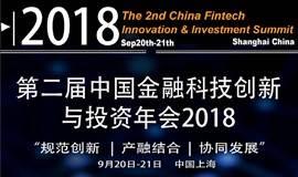 第二届金融科技创新与投资年会