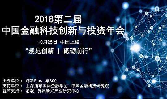 第二届中国金融科技创新与投资年会
