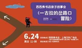 【西西弗书店·上海】《一古拉岔路口冒险》故事会