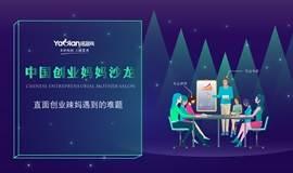 【免费】中国创业妈妈沙龙助辣妈破局创业维艰