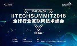 【限时免费】IITechSummit2018 · 北京站(2018.09.08)