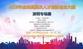 18年全球高层次人才创新创业大赛 —深圳专场赛