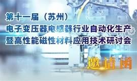 (苏州站)电子变压器电感器、自动化技术研讨会