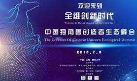 中国独角兽创造者生态峰会