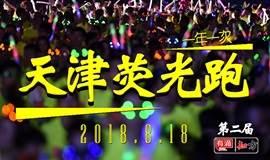 天津荧光跑 第二届 一年一次 8.18 周六 相约最美天津海河夜 荧光约跑5公里
