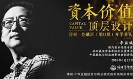 【博研·金融班】资本运作专家李益诚讲授《资本价值顶层设计》
