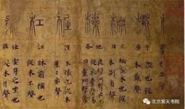 感受汉字的力量 释玄院长《说文解字·540部首》系列公益讲座(九)
