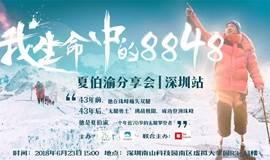 【我生命中的8848】夏伯渝分享会-深圳站