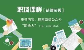 不胜任员工绩效考核、调岗调薪、取证及解除十大法律问题及实务操作(上海)