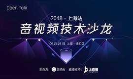 【限时免费】2018 音视频技术沙龙·上海站丨又拍云 Open Talk NO.42