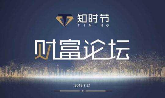 知时节夏季财富论坛—财富版图,再下一城