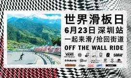 2018 VANS GSD(世界滑板日)深圳站