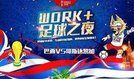 WO活动|6月22日WORK+足球之夜,巴西VS哥斯达黎加场,看球+WO一个!