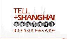 讲述上海的故事 |TELL+SHANGHAI演讲会