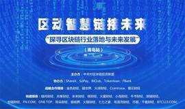 区动智慧,链接未来 -探寻区块链行业落地与未来发展(青岛站)