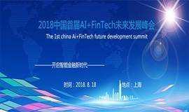 2018中国首届 AI+FinTech未来发展峰会