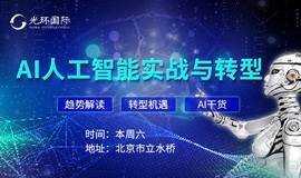 北京《AI人工智能实战与转型试听沙龙》