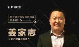 比特大陆 姜家志:从技术,看公链未来走势︱飞鸟区块链第29期