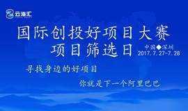 第二十四期‖2018深圳《项目路演+众筹+合作》私董会