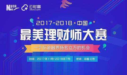 2017-2018中国最美理财师大赛颁奖盛典