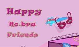 Happy No-Bra Friends 放飞派对 Vol.1