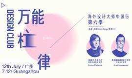中央圣马丁&帕森斯设计大师讲座 服装&交互设计 海外大师中国行!
