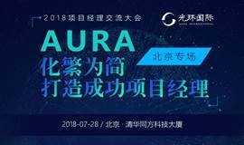 2018项目经理交流大会 — 北京专场