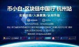 币小白∙区块链中国行-杭州站