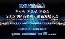2018中国商务旅行创新发展大会 暨 商务世界•2018年中国商务服务大会商旅主题论坛