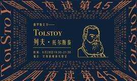 周四夜读第45期 | 俄罗斯文学——托尔斯泰